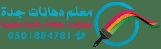 معلم دهانات جدة – أفضل معلم بويه في جده